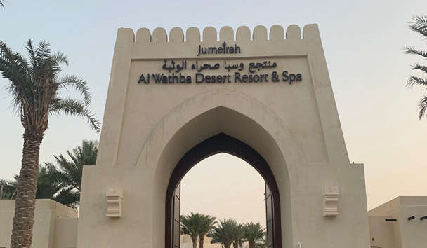 The entrance to Jumeirah Al Wathba